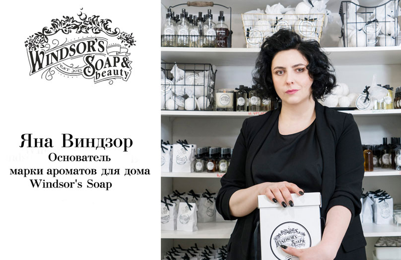 Windsor's Soap: интервью с основателем марки ароматов для дома Яной Виндзор
